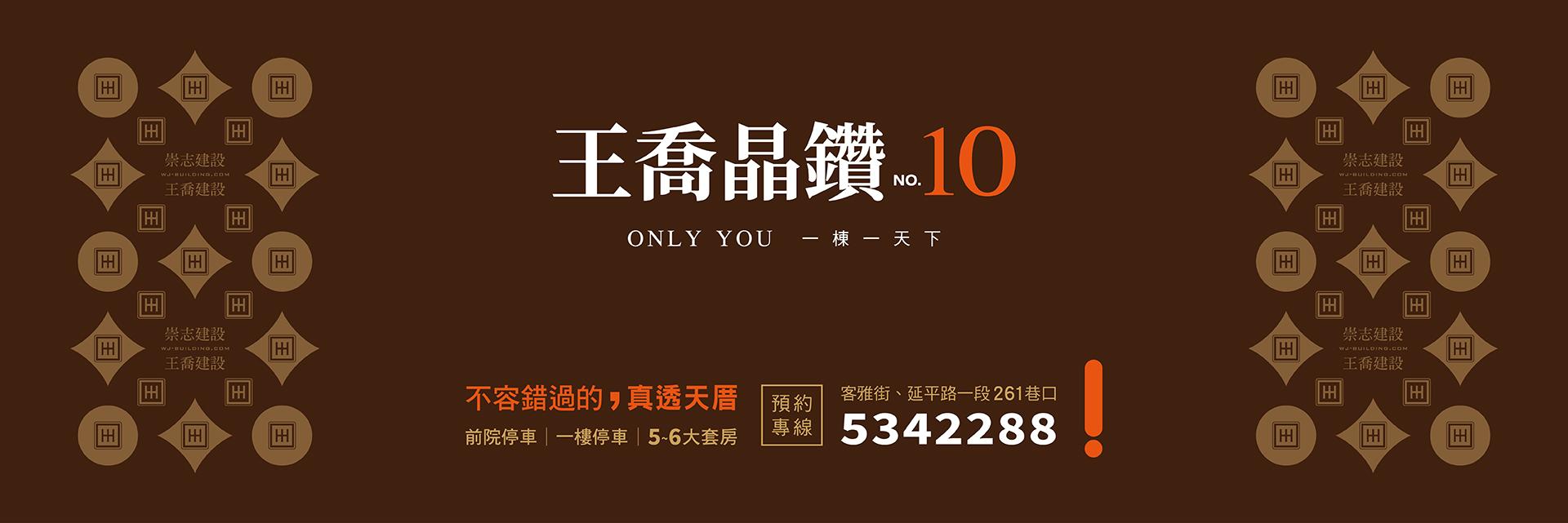 王喬晶鑽10
